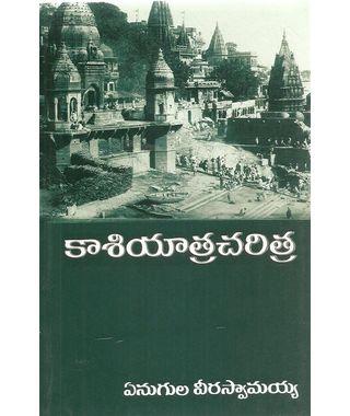 Kasi Yaatra Charitra