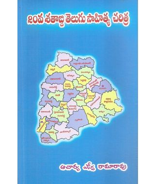 History Of 20th Century Telugu Literature