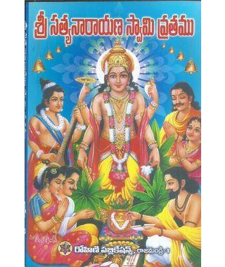 Sri Satyanarayana Swami Vratamu