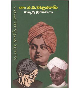Spoorthi Pradhatalu