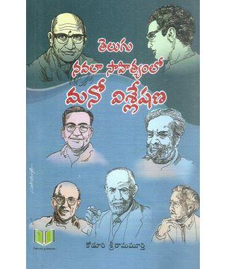 Telugu Navala Sahithyamlo Manovisleshana