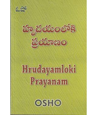 Hrudayam lo ki Prayanam