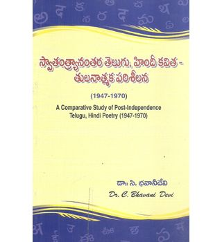A Comparative Study Of Post- Independence Telugu, Hindi Poetry (1947- 1970)