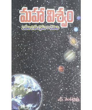 Mahaviswam Manabhoomi