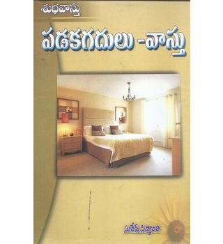 Padakagadulu- Vasthu
