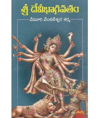 Sri Devi Bhagavatam
