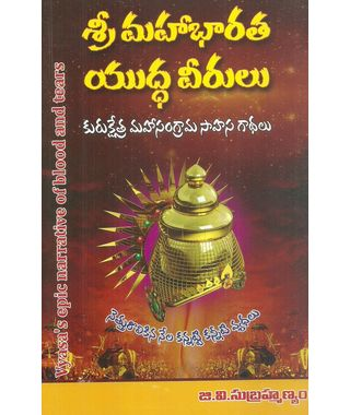 Sri Mahabharatha Yuddha Veerulu