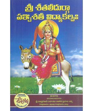 Sri Shathalidurga Panchasathi Vidyakalpaha