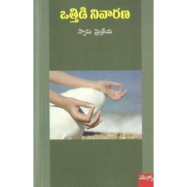 Vathidi Nivarana