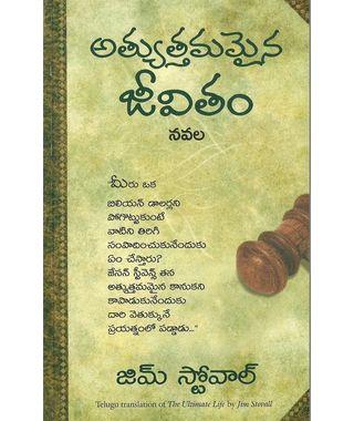 The Ultimate Life(Telugu)