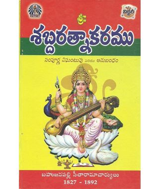 Sabda Ratnakaram