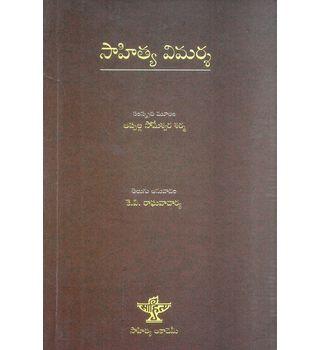 Sahitya Vimarsha