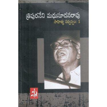 Tripuraneni Madhusudhan Rao Sahitya Sarvasvam (Books Set- 3)