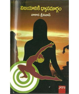 Vijayaniki Dhyana Margam