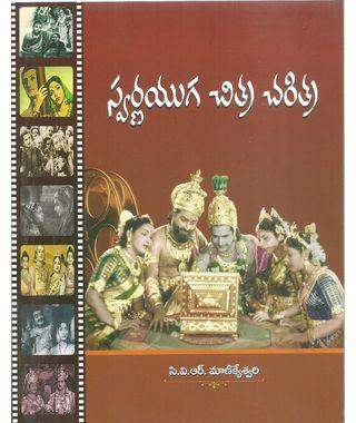 swarnayuga chithra charithra