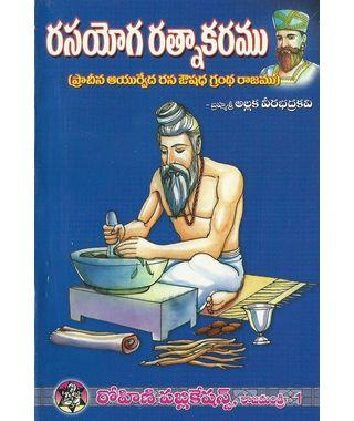 Rasayoga Ratnakaramu
