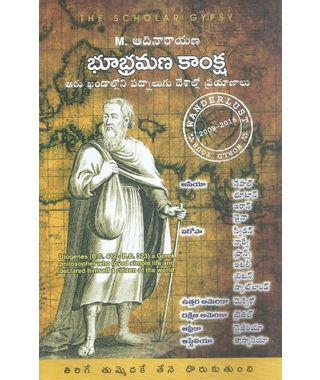 Bubramana Kanksha