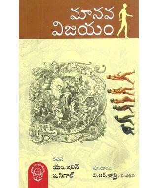 Manava Vijayam