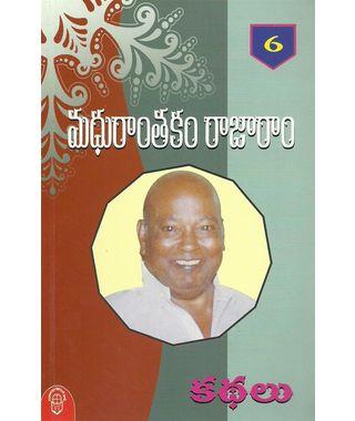 Madhuranthakam Rajaram Kadhalu 6