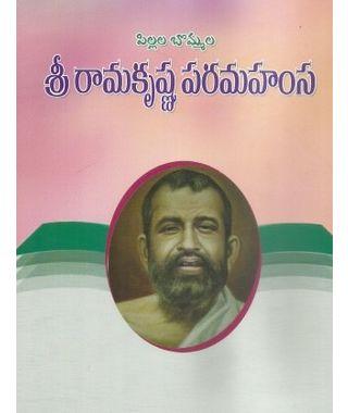 Sri Ramakrishna Paramahamsa