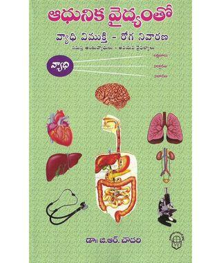 Aadunika Vidyamtho Vyadivmukthi- Roganivarana