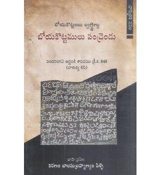 Boyakottamualu Pandredu