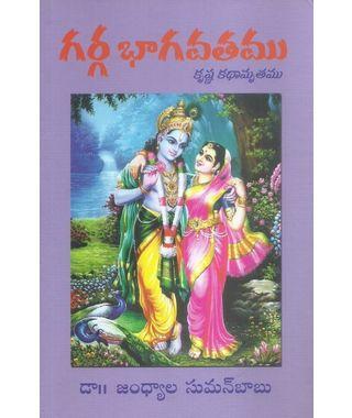 Garga Bhagavatamu