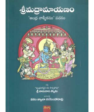 "Sri Madramayanam"" Andhra Valmiki"" Vachanam"