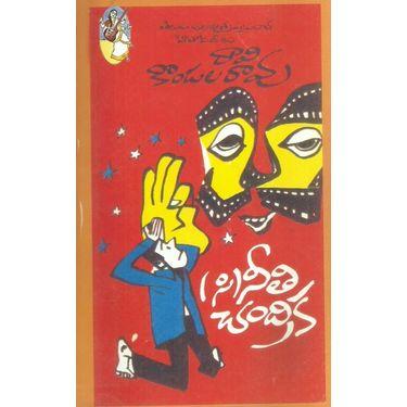 (Ci) Netthi Chandrika