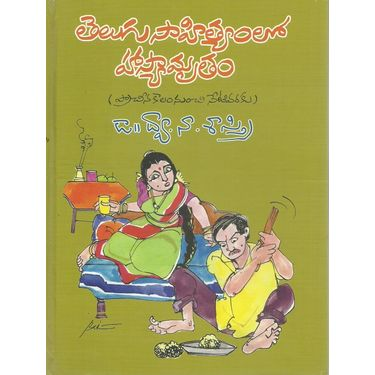 Telugu Sahityamlo Hasyamrutham