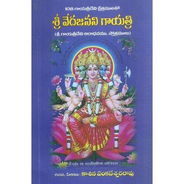 Sri Vedajanani Gayathri