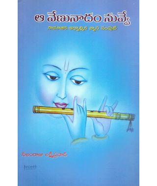 Aa Venunadham Nuvve Samajika Adhyathmika Vyasa Samputi