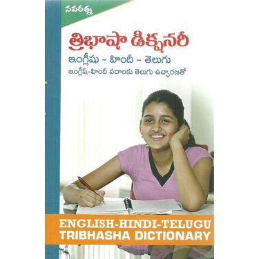 Tri Basha Dictionary