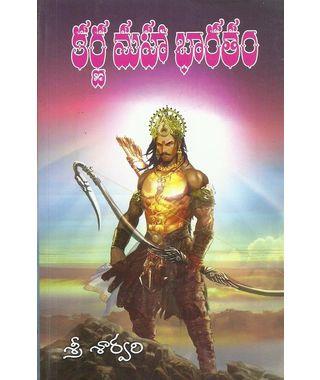 karna Mahaa Bhaaratham