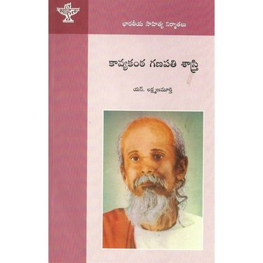 Kavyakanta Ganapathi Sastri