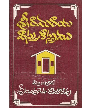 Sri Ramaraya Vastu Sastramu