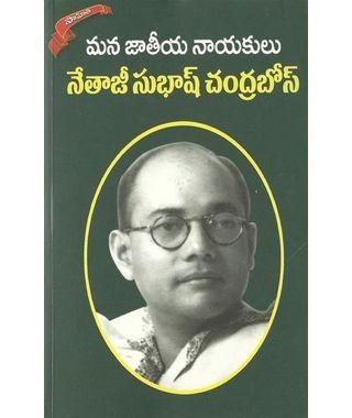 Netaji Subhash Chandrabose