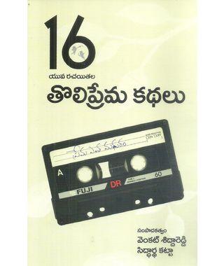 16 Yuva Rachayithala Tholiprema Kathalu
