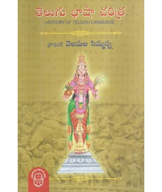 Telugu Basha Charitra