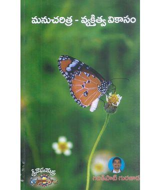 Manu Charitra- Vyakthitva Vikasam