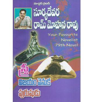 Stree Vijayam Venuka Purushudu