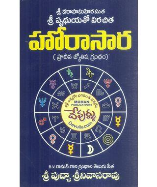 Horasara (Prachina Jyothisha Grandham)