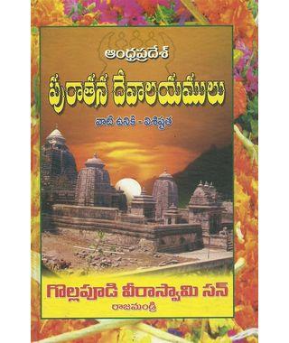Andhrapradesh Purathana Devalayalu