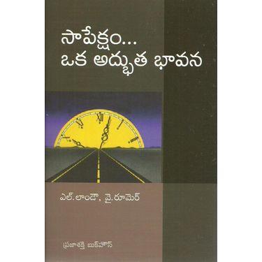 Sapeksham Oka Adbhutha Bhavana