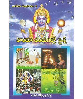 Hindu Pandugallo Science