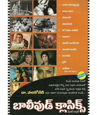 Bollywood Classics vol- 1