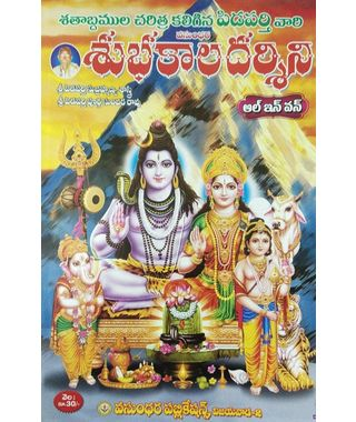 Sathabdamula Charitra Kaligina Pidaparthi vari Vasundhara Subhakaladarsini- 2021 (Calendar)