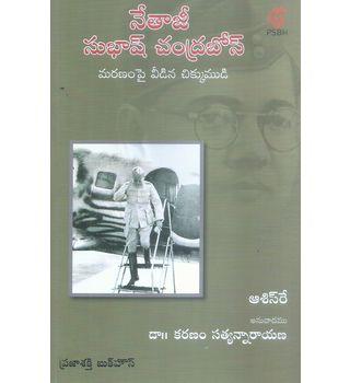 Nethaji Subash ChandraBose Maranam pai Vidina Chikkumudi