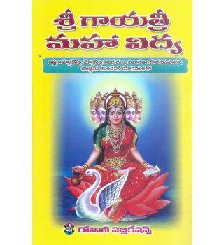 Sri Gayatri Maha Vidya