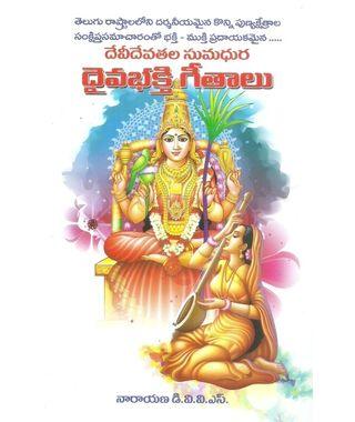 Daivabhakthi Geethalu